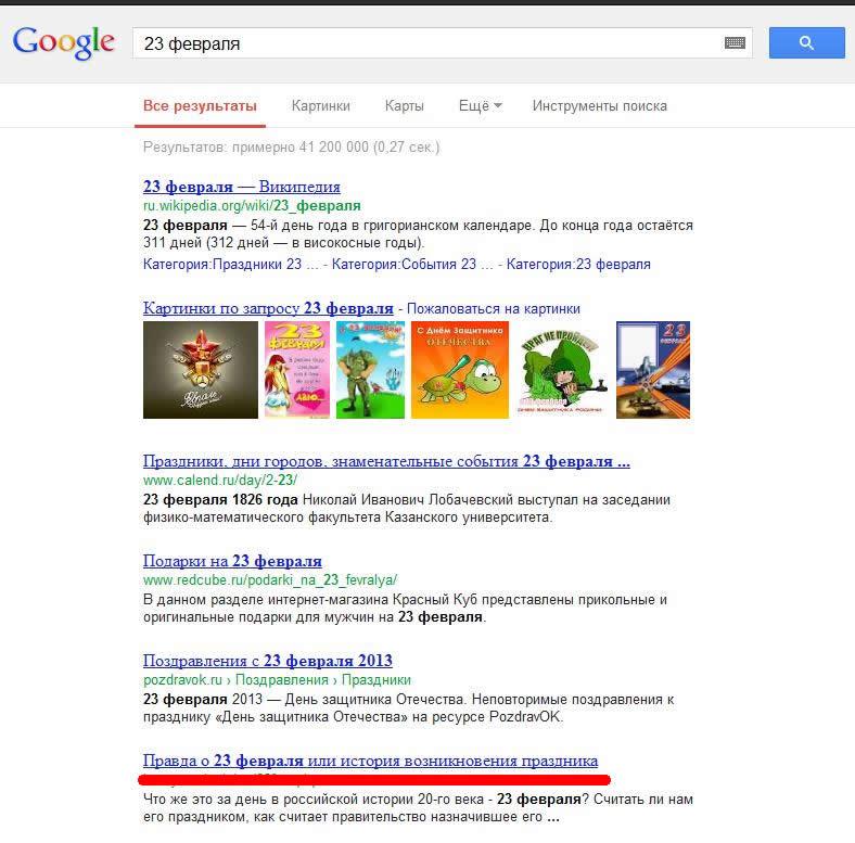 гугл вычленяет из длинного тайтла и показывает только заголовок собственно страницы