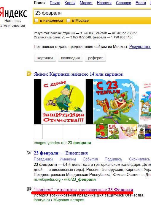 яндекс - сколько миллионов человеко-часов ассесоров было потрачено на то чтобы хотя бы для самых трафикоемких страниц рунета определить заголовки вручную